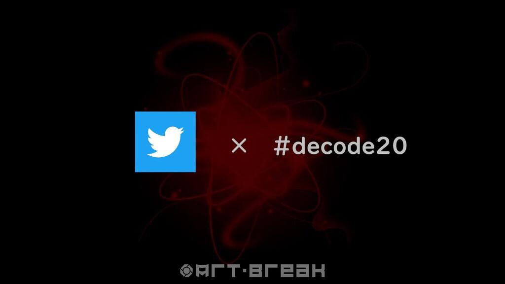 × #decode20