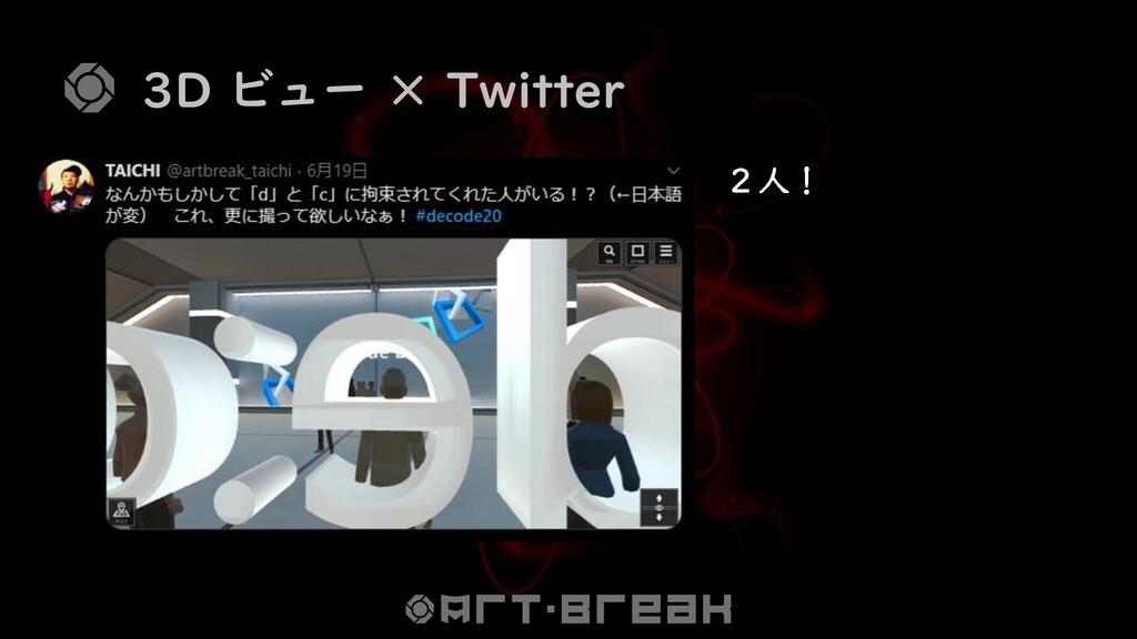 3D ビュー × Twitter