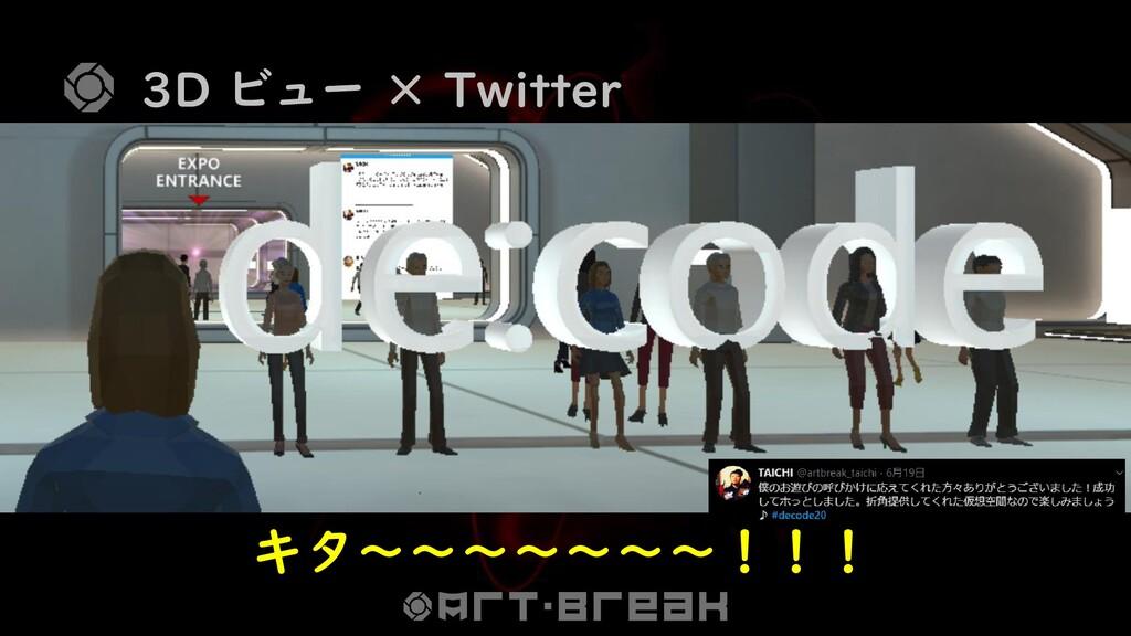 3D ビュー × Twitter キタ~~~~~~~!!!