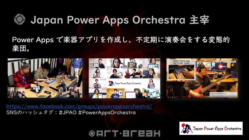 Japan Power Apps Orchestra 主宰 https://www.faceb...