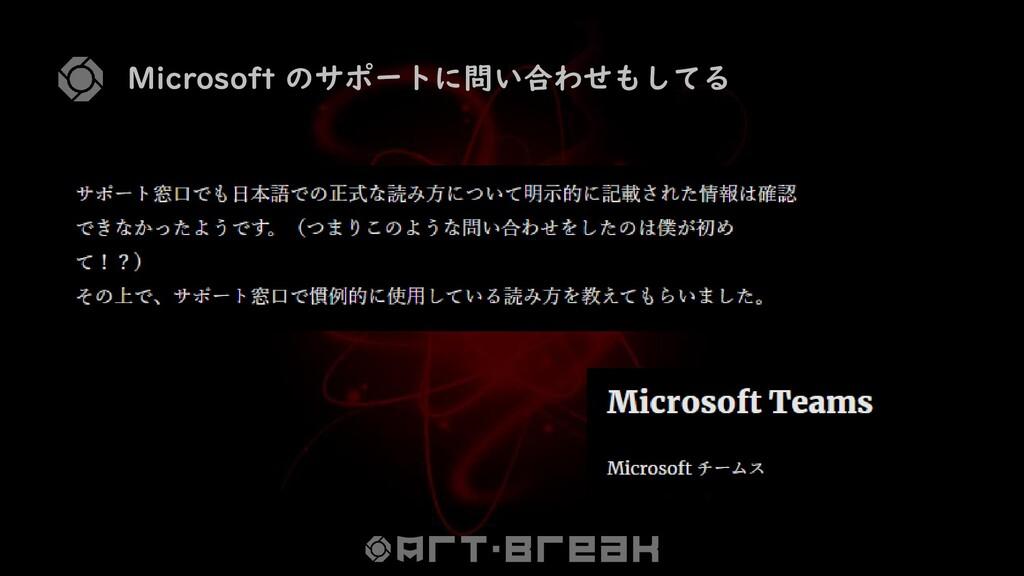 Microsoft のサポートに問い合わせもしてる