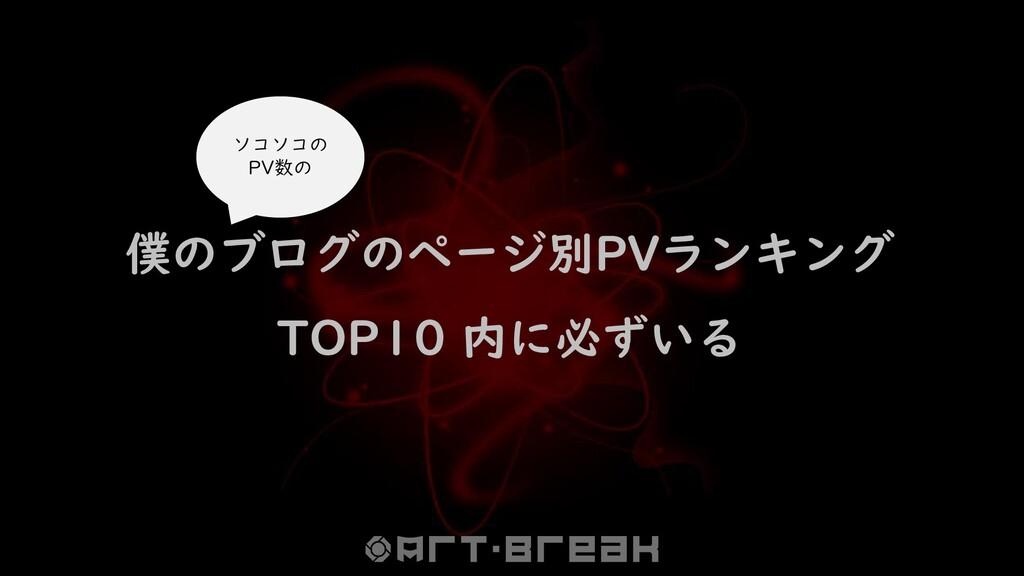 僕のブログのページ別PVランキング TOP10 内に必ずいる ソコソコの PV数の