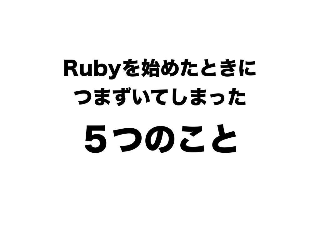 Rubyを始めたときに つまずいてしまった 5つのこと