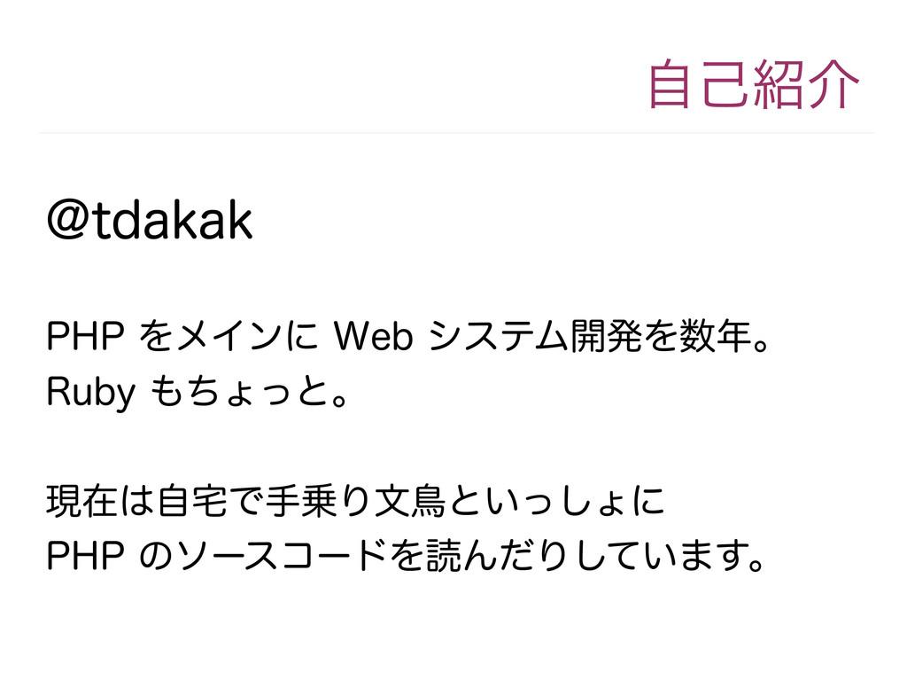 自己紹介 @tdakak PHP をメインに Web システム開発を数年。 Ruby もちょっ...