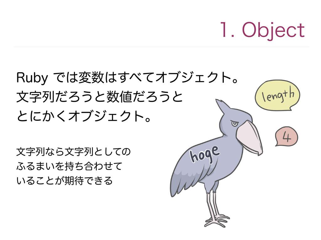 1. Object Ruby では変数はすべてオブジェクト。 文字列だろうと数値だろうと とに...