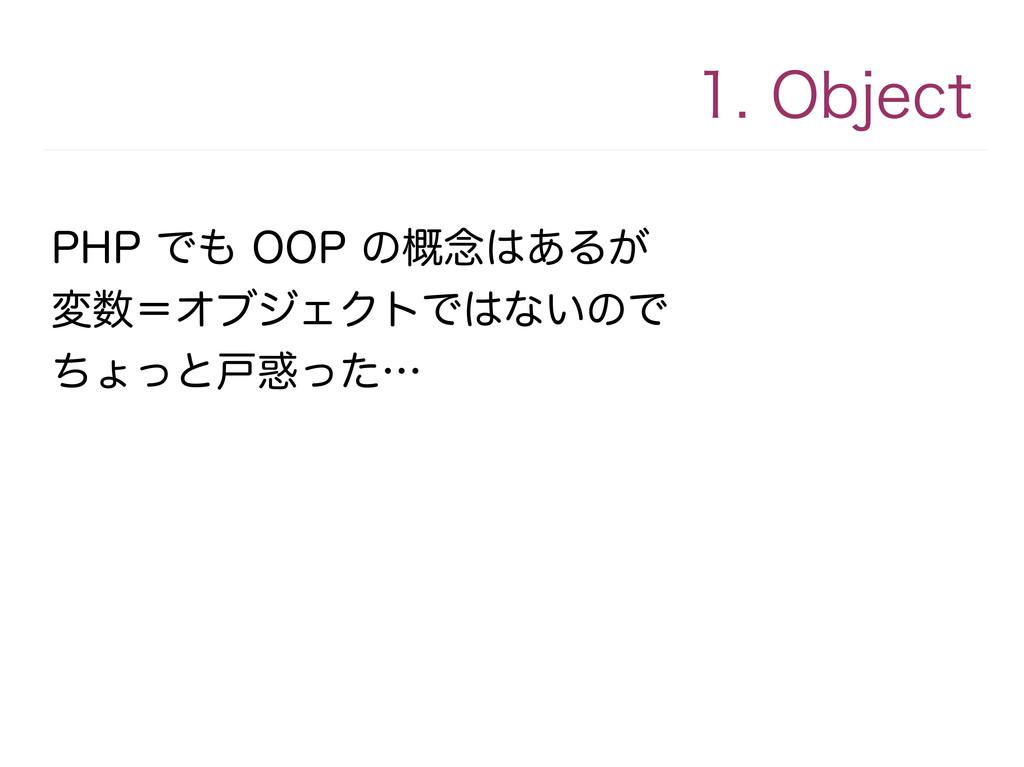 1. Object PHP でも OOP の概念はあるが 変数=オブジェクトではないので ちょ...