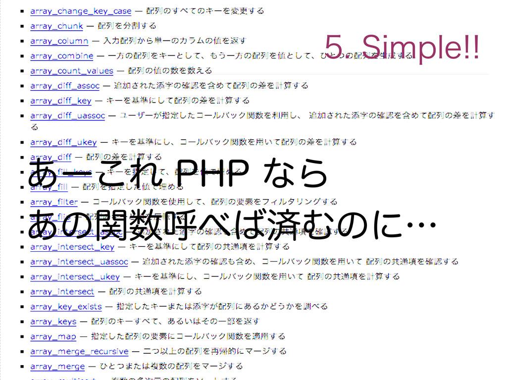 5. Simple!! あーこれ PHP なら あの関数呼べば済むのに…