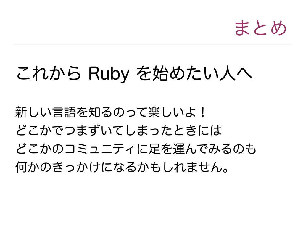 まとめ これから Ruby を始めたい人へ 新しい言語を知るのって楽しいよ! どこかでつまずい...