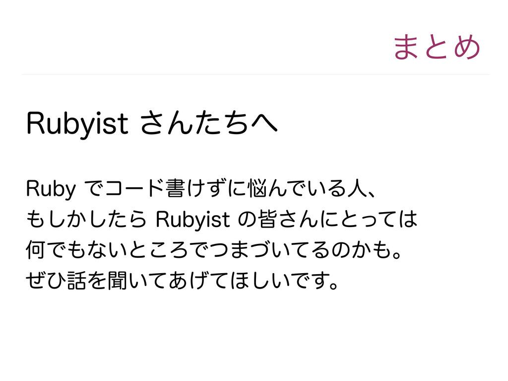 まとめ Rubyist さんたちへ Ruby でコード書けずに悩んでいる人、 もしかしたら R...