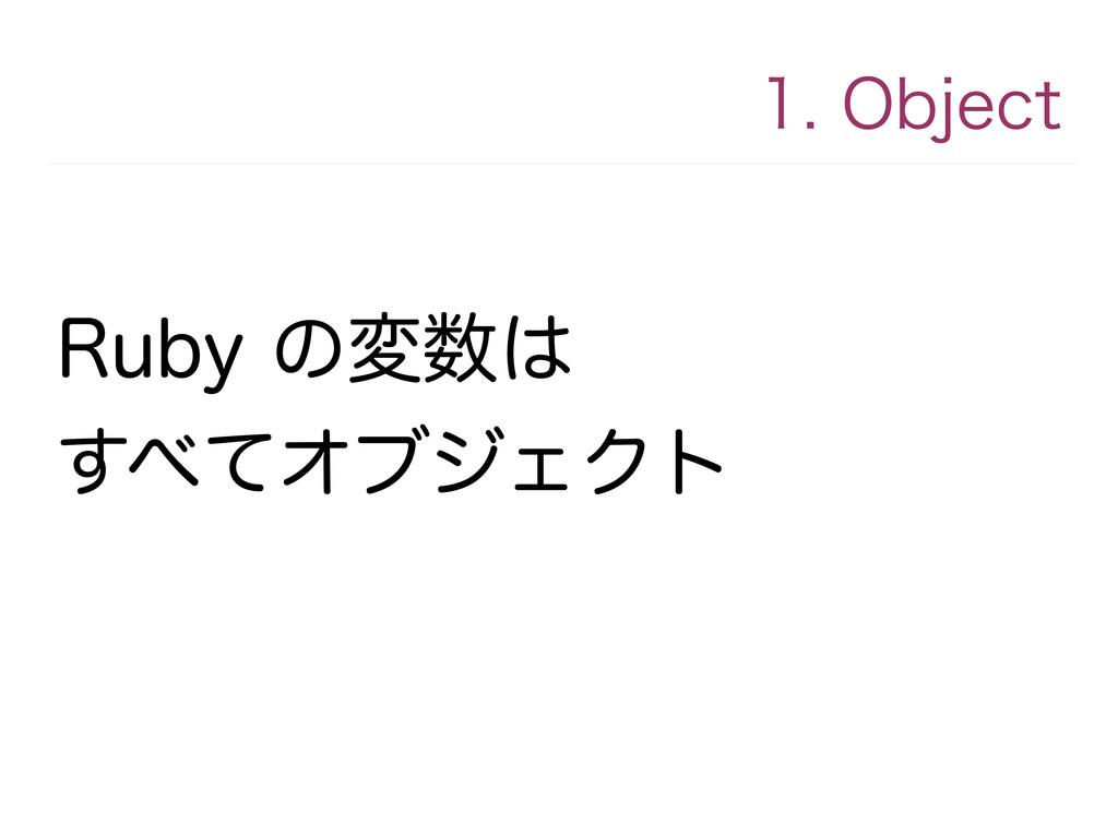 1. Object Ruby の変数は すべてオブジェクト