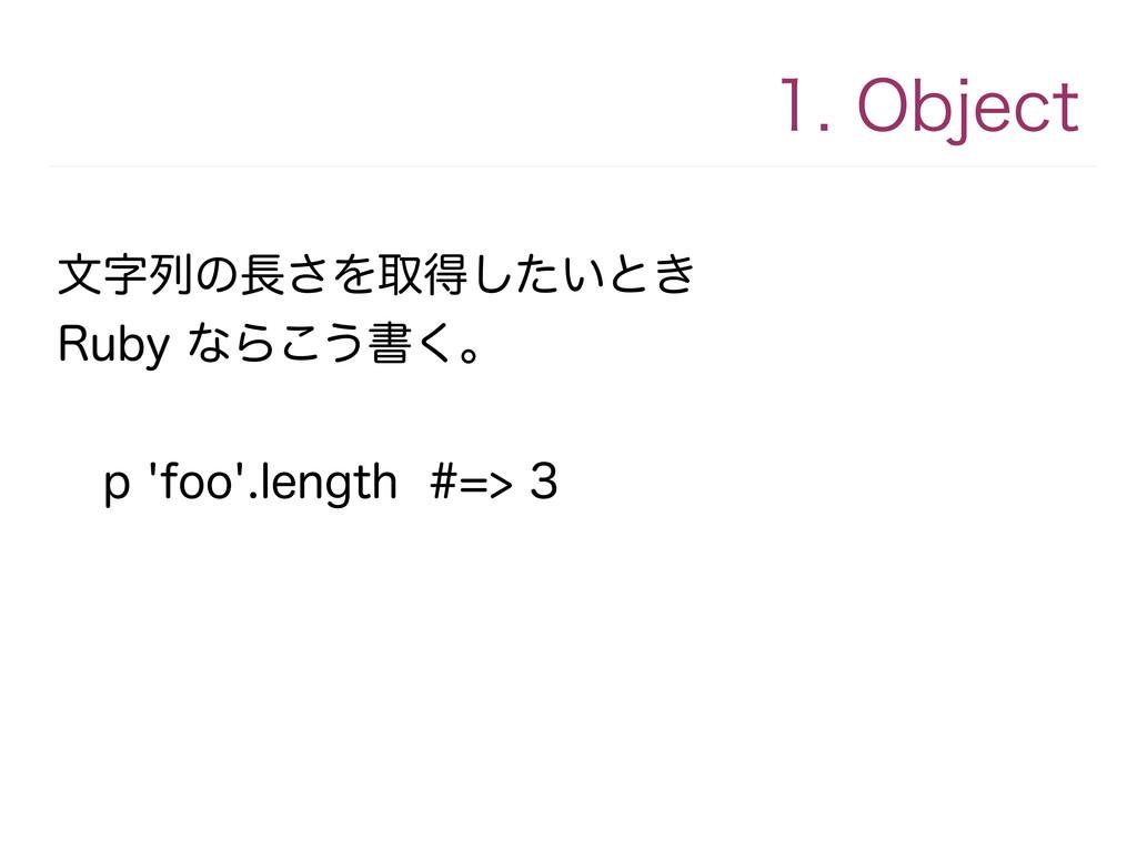 1. Object 文字列の長さを取得したいとき Ruby ならこう書く。  p 'foo'....