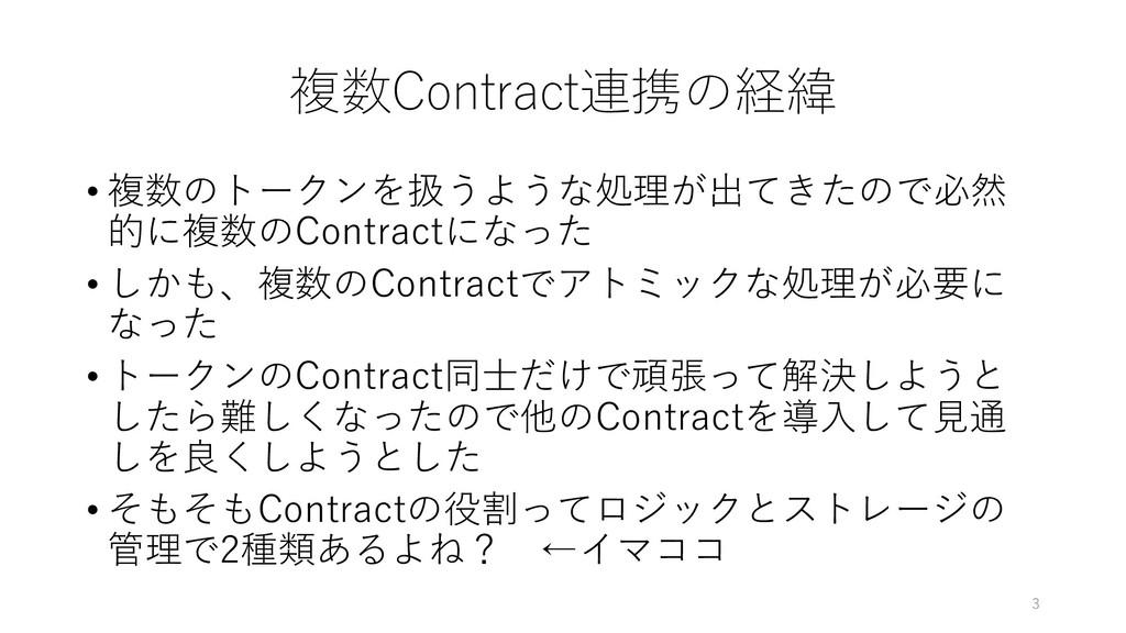 複数Contract連携の経緯 • 複数のトークンを扱うような処理が出てきたので必然 的に複数...