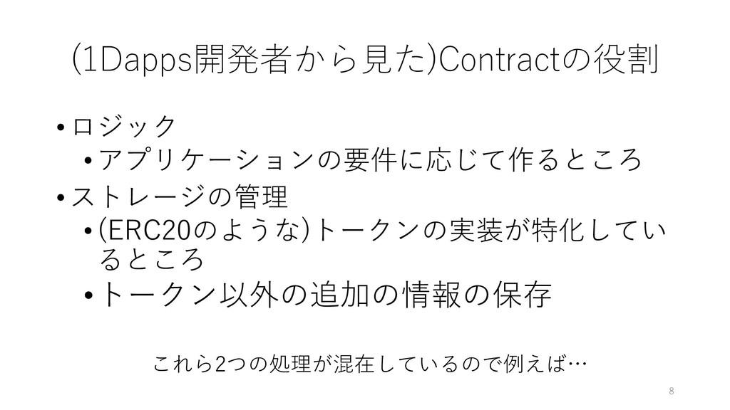(1Dapps開発者から⾒た)Contractの役割 • ロジック • アプリケーションの要件...