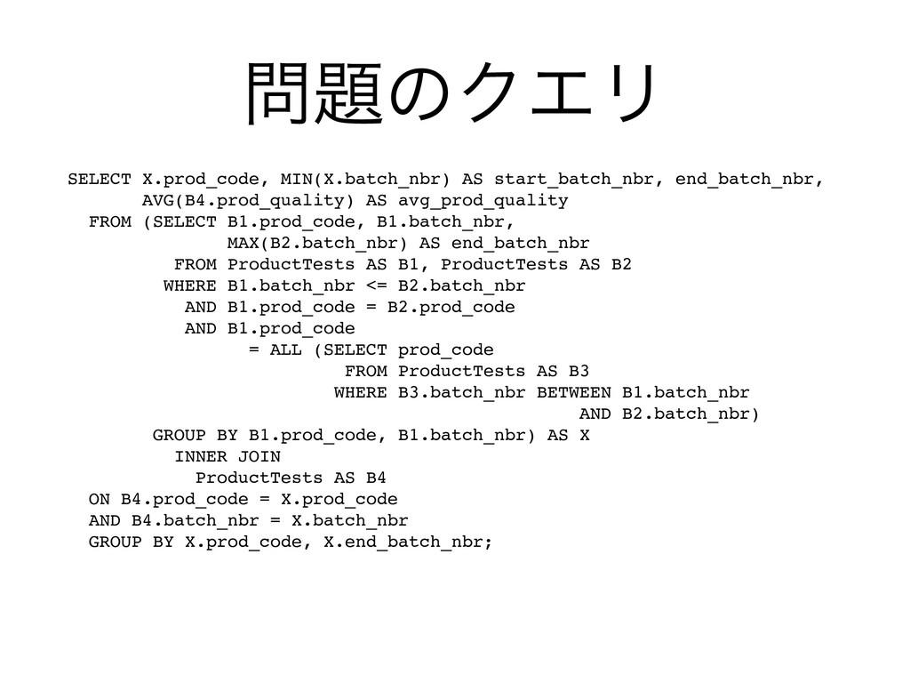 ͷΫΤϦ SELECT X.prod_code, MIN(X.batch_nbr) AS ...