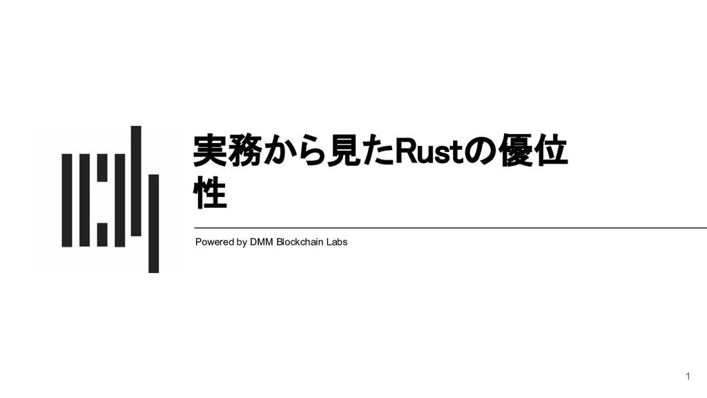 実務から見たRustの優位 性 Powered by DMM Blockchain Labs...