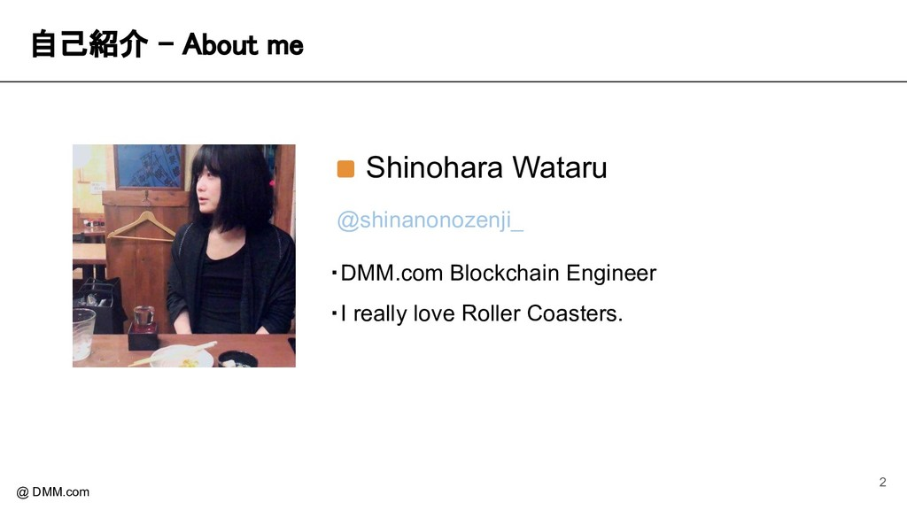 自己紹介 - About me @ DMM.com Shinohara Wataru ・DM...