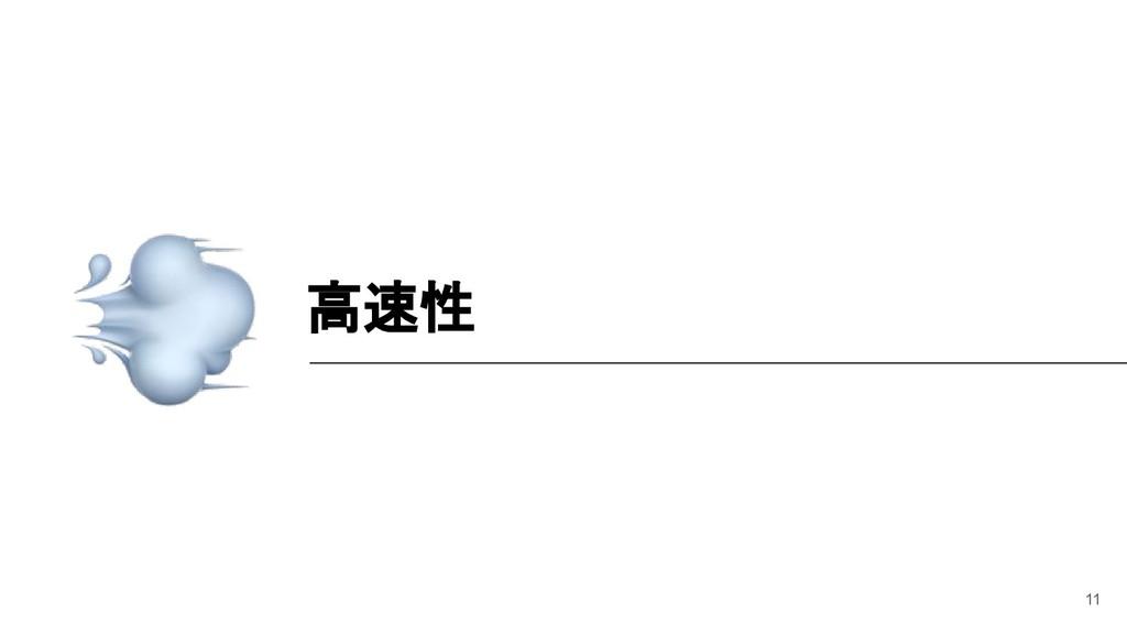 高速性 11
