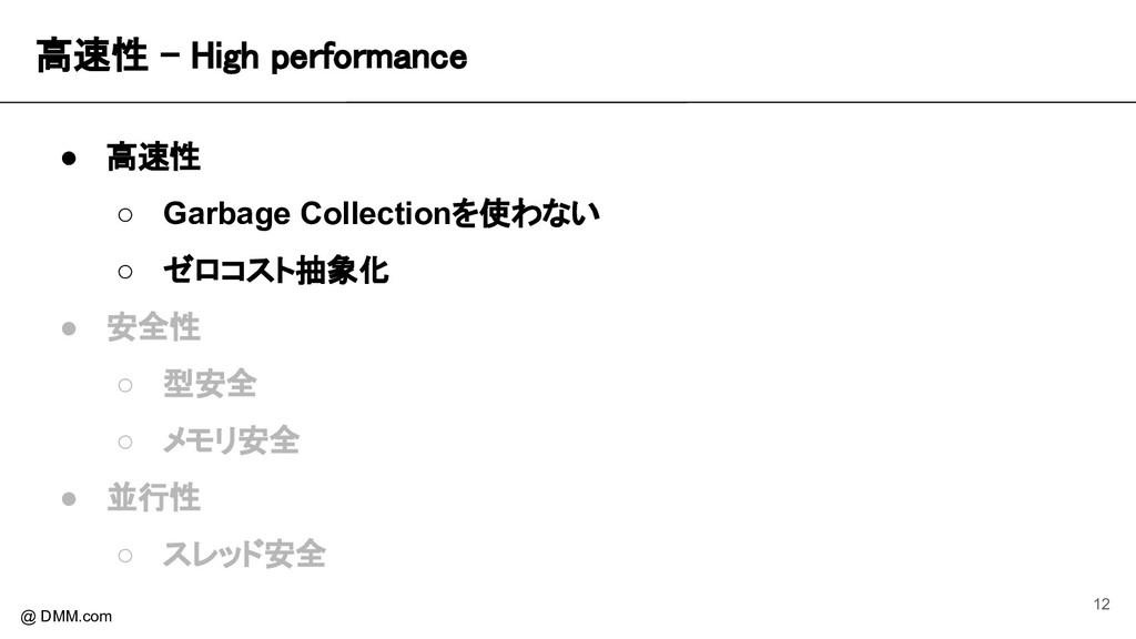 高速性 - High performance @ DMM.com ● 高速性 ○ Garba...