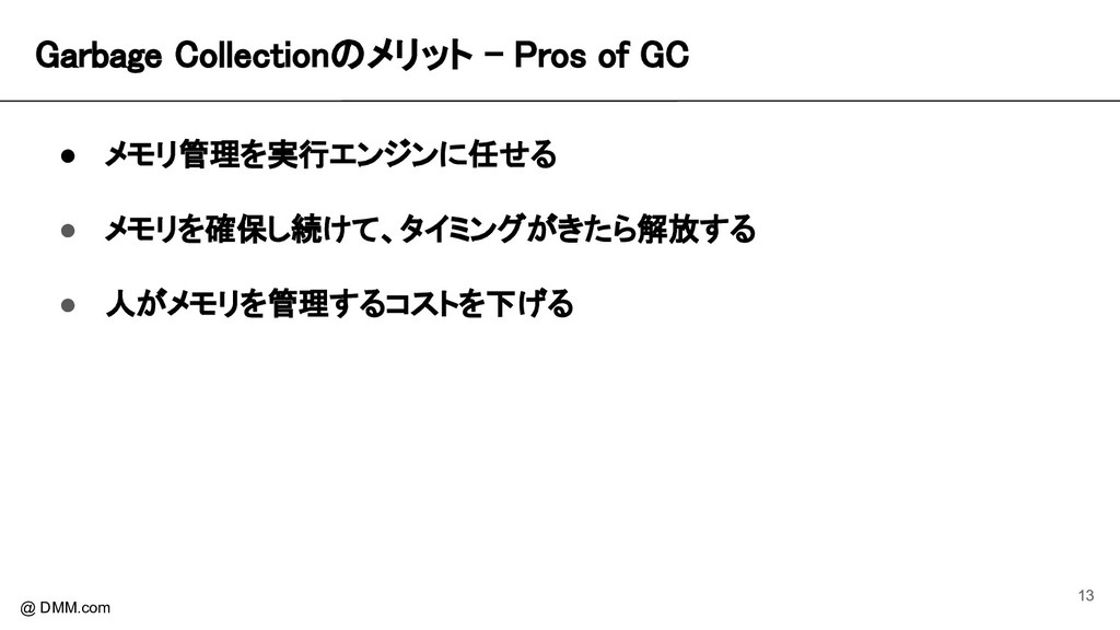 Garbage Collectionのメリット - Pros of GC @ DMM.com...