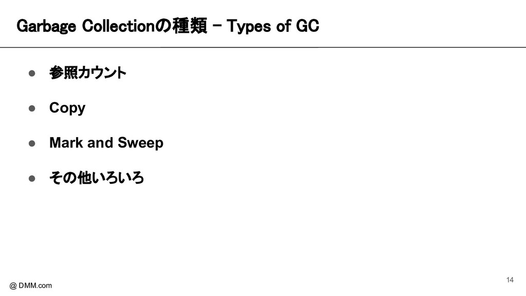 Garbage Collectionの種類 - Types of GC @ DMM.com ...
