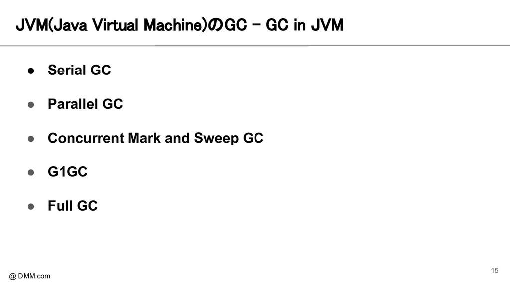JVM(Java Virtual Machine)のGC - GC in JVM @ DMM...