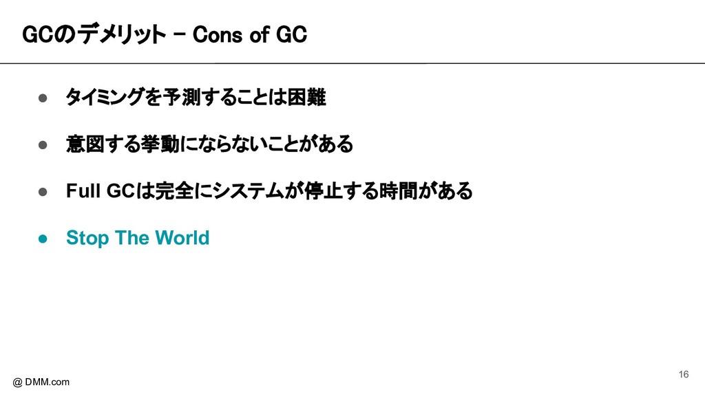 GCのデメリット - Cons of GC @ DMM.com ● タイミングを予測すること...