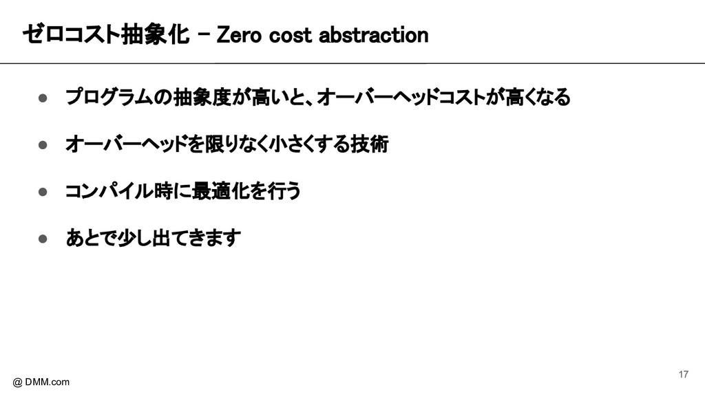 ゼロコスト抽象化 - Zero cost abstraction @ DMM.com ● プ...