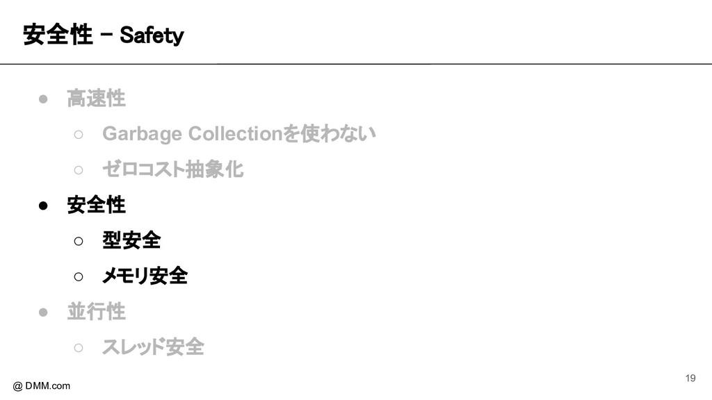 安全性 - Safety @ DMM.com ● 高速性 ○ Garbage Collect...