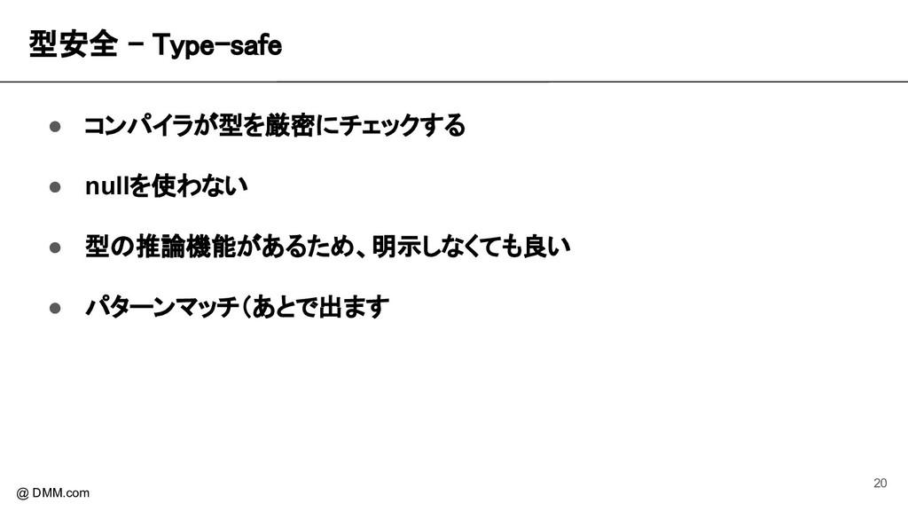 型安全 - Type-safe @ DMM.com ● コンパイラが型を厳密にチェックする ...