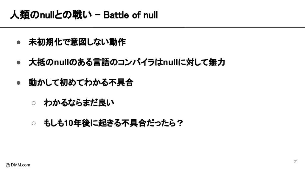 人類のnullとの戦い - Battle of null @ DMM.com ● 未初期化で...