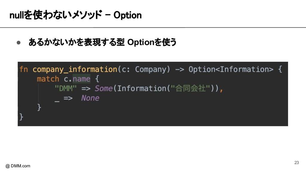 nullを使わないメソッド - Option @ DMM.com ● あるかないかを表現する...