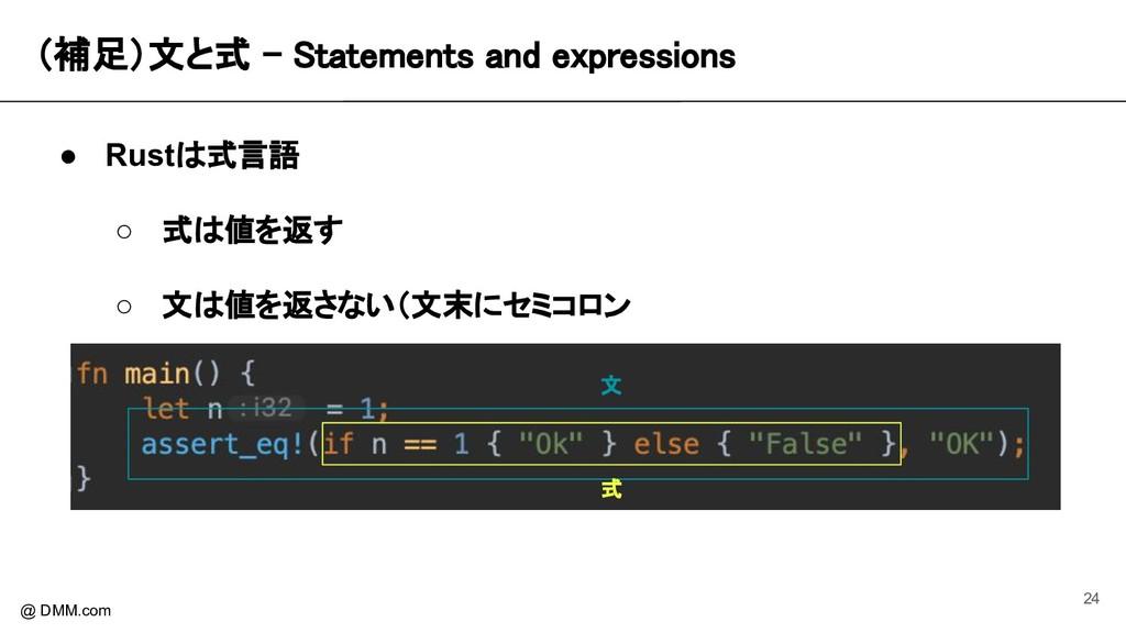 (補足)文と式 - Statements and expressions @ DMM.com...