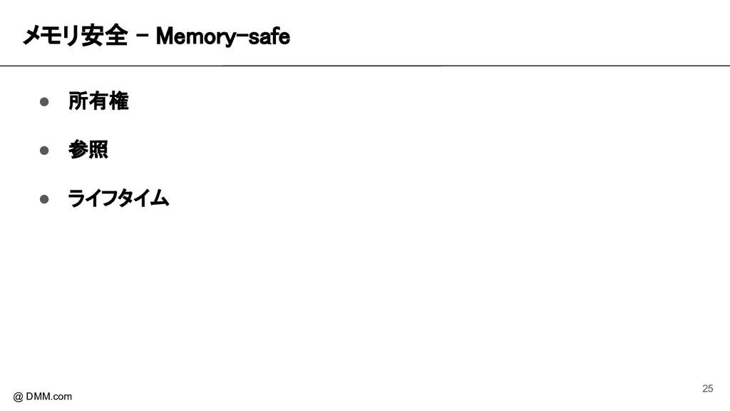 メモリ安全 - Memory-safe @ DMM.com ● 所有権 ● 参照 ● ライフ...