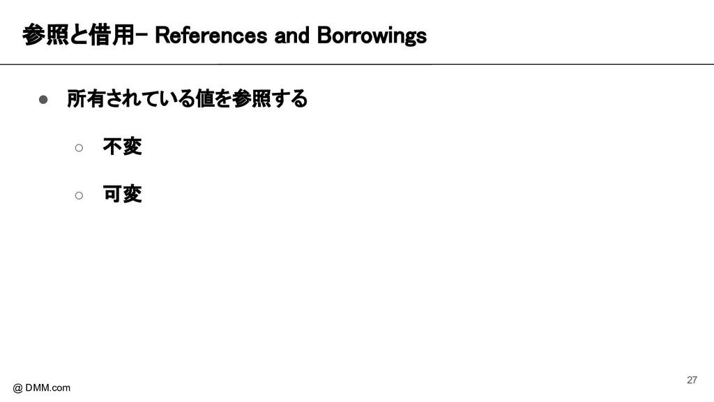 参照と借用- References and Borrowings @ DMM.com ● 所...