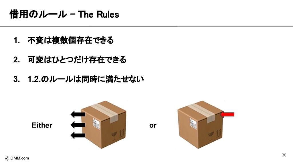 借用のルール - The Rules  @ DMM.com 1. 不変は複数個存在できる 2...