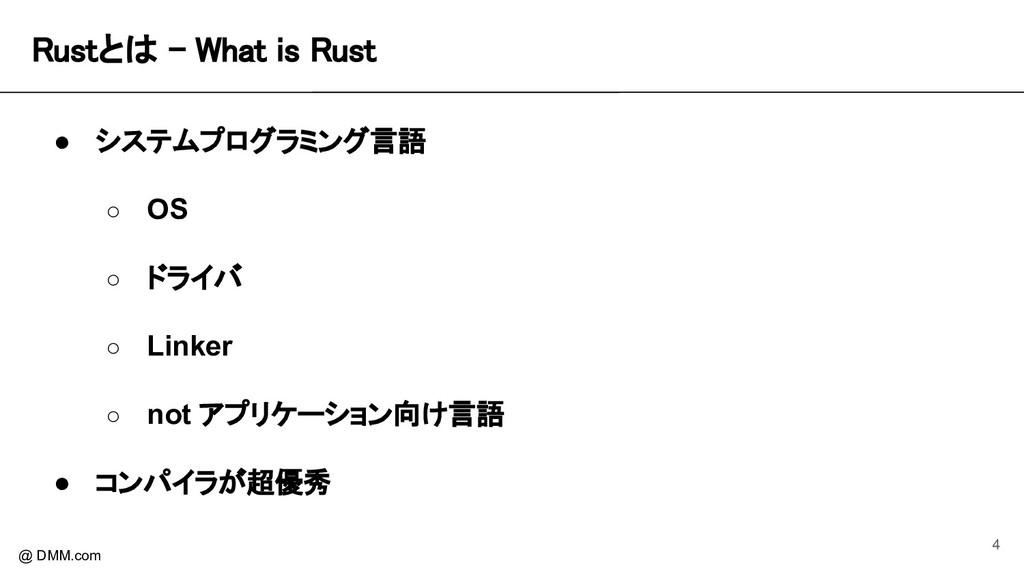 Rustとは - What is Rust @ DMM.com ● システムプログラミング言...