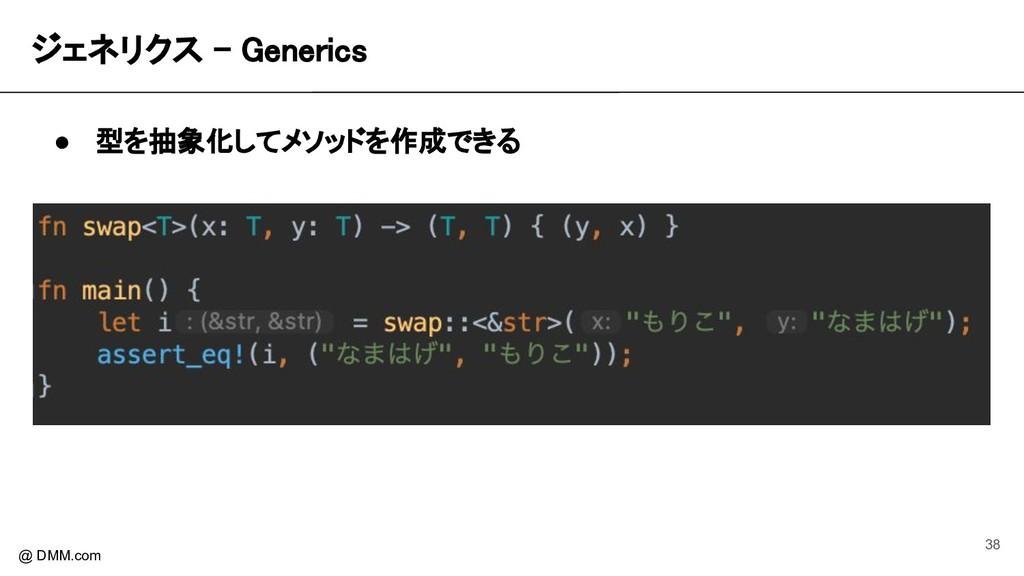 ジェネリクス - Generics @ DMM.com ● 型を抽象化してメソッドを作成でき...