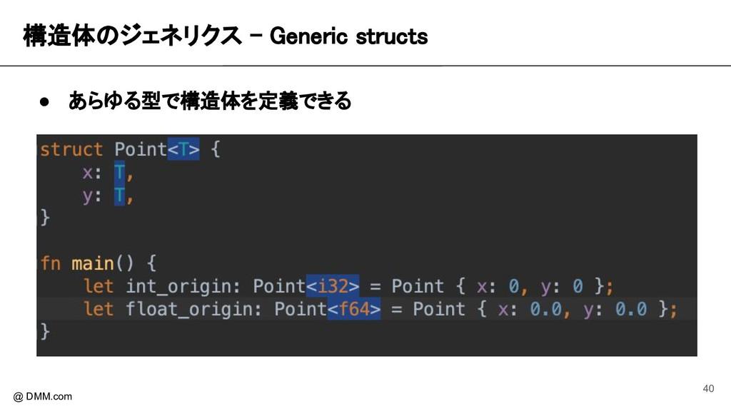 構造体のジェネリクス - Generic structs @ DMM.com ● あらゆる型...