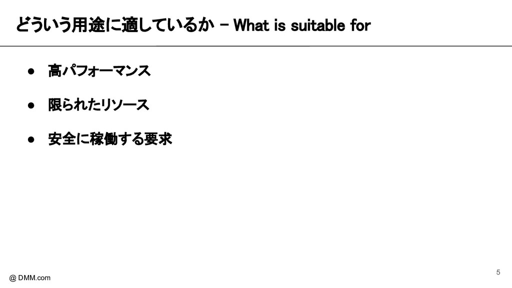 どういう用途に適しているか - What is suitable for @ DMM.com...