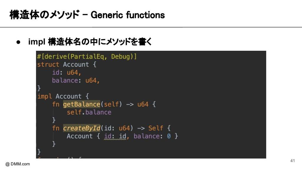 構造体のメソッド - Generic functions @ DMM.com ● impl ...