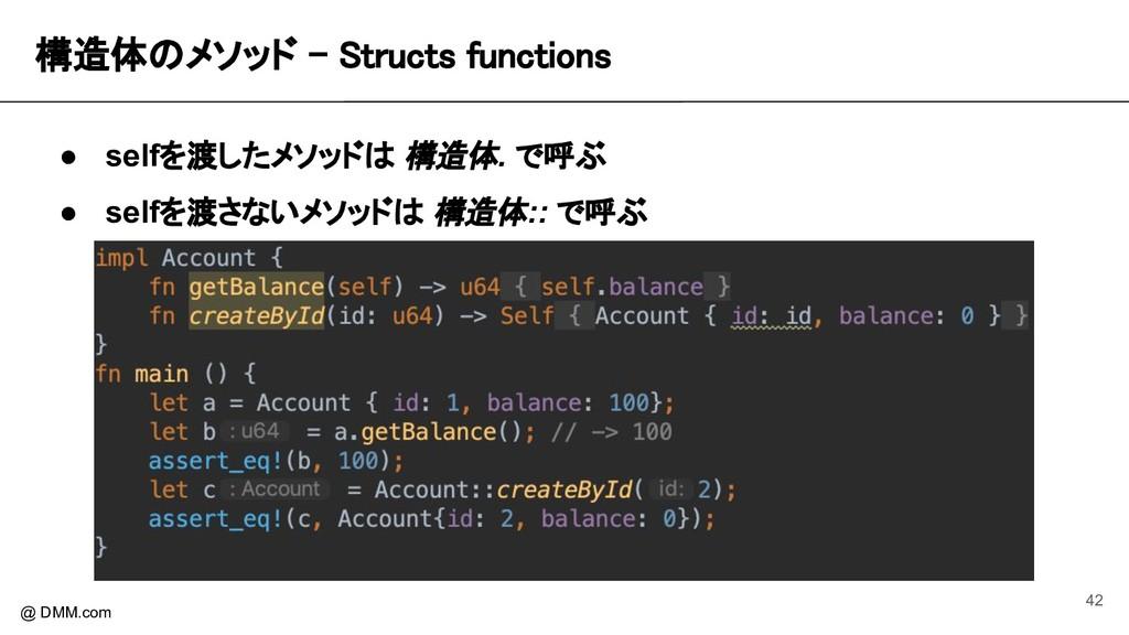 構造体のメソッド - Structs functions @ DMM.com ● selfを...