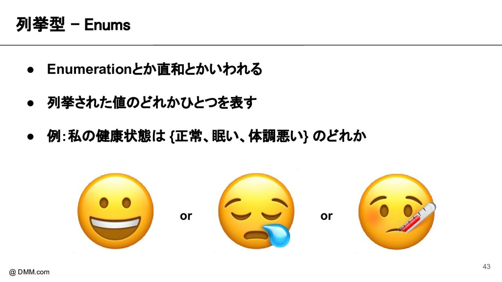 列挙型 - Enums @ DMM.com ● Enumerationとか直和とかいわれる ...