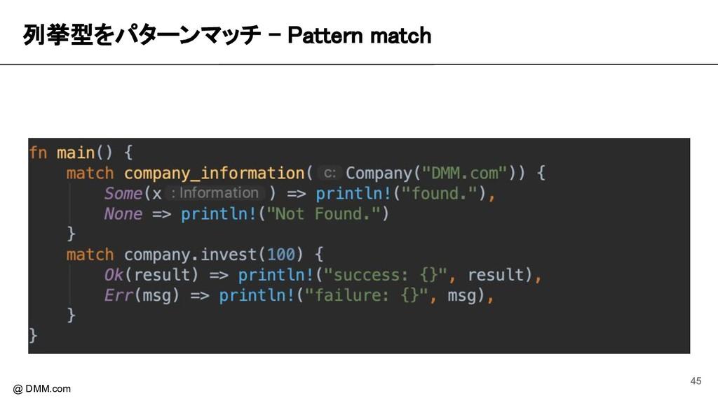 列挙型をパターンマッチ - Pattern match @ DMM.com 45