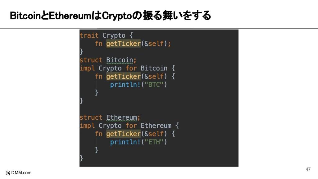 BitcoinとEthereumはCryptoの振る舞いをする @ DMM.com 47