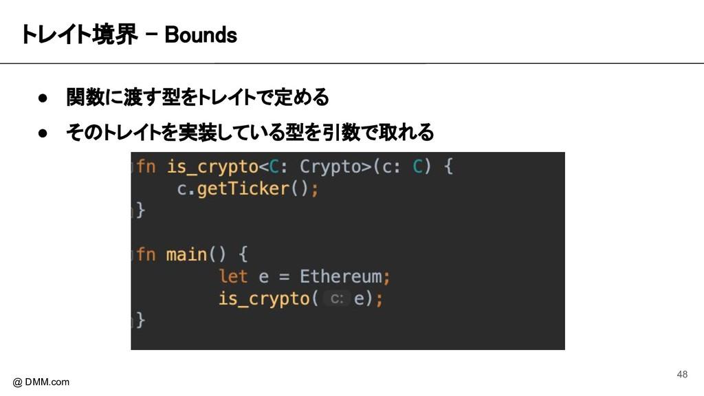 トレイト境界 - Bounds @ DMM.com ● 関数に渡す型をトレイトで定める ● ...