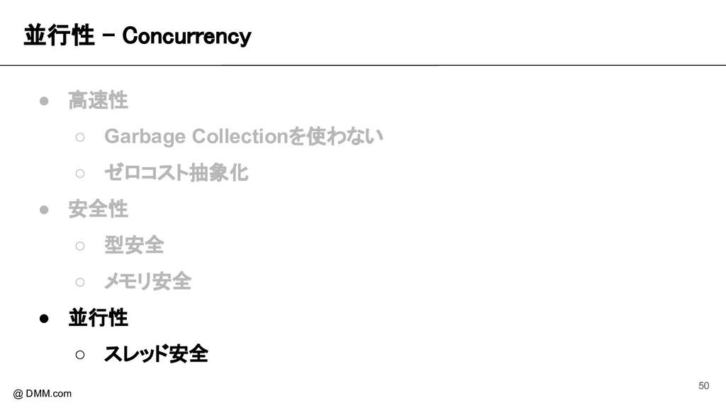 並行性 - Concurrency @ DMM.com ● 高速性 ○ Garbage Co...