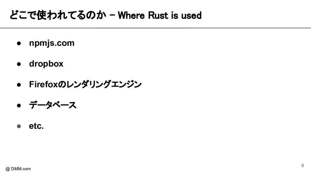 どこで使われてるのか - Where Rust is used @ DMM.com ● np...