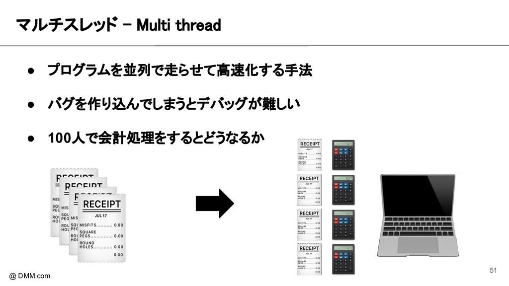 マルチスレッド - Multi thread @ DMM.com ● プログラムを並列で走ら...