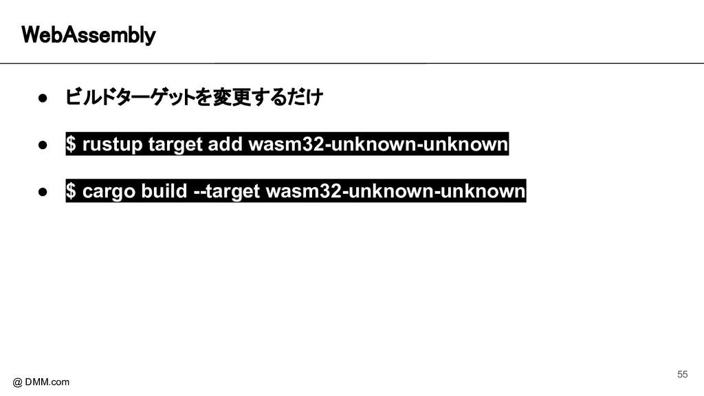 WebAssembly @ DMM.com ● ビルドターゲットを変更するだけ ● $ ru...