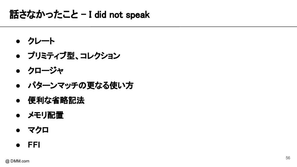 話さなかったこと - I did not speak @ DMM.com ● クレート ● ...